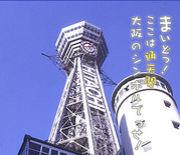 東京よりも大阪(関西)が好き!