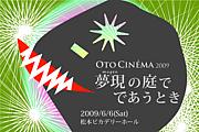 Oto Cinema  - オトシネマ -