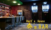Dart's Space 奏's BAR