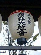 櫻井大教会