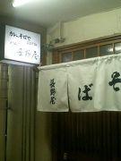 (神戸)カレーそばの長野屋