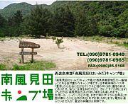 南風見田キャンプ場