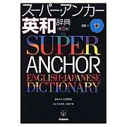スーパーアンカー英和辞典