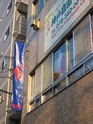 神戸自由学院