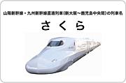 新幹線 さくら (九州新幹線)