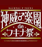 神威♂楽園deフキナ祭