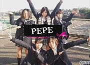 女子高生SKAバンド「PEPE」