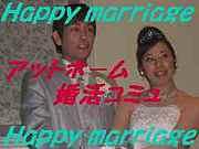 婚活コミュ!Happy marriage