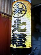 経堂 北軽ホットライン