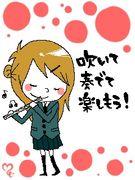 山の手吹奏楽come on!!