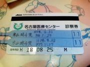 ★名古屋医療センター産婦人科★