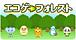 エコゲ→フォレスト
