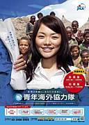 青年海外協力隊2009年秋募集