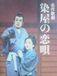 I  LOVE 沖縄芝居!!