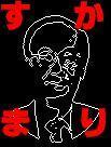 ♥池田有二ゼミ05台♥