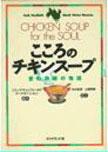 『こころのチキンスープ』
