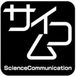NPO法人 Science Communication