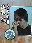 遠藤誠の会