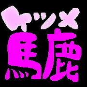 ケツメバカin岡山♪