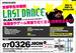 LAST DANCE 2007