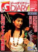 G・DIARY♡ジーダイアリー