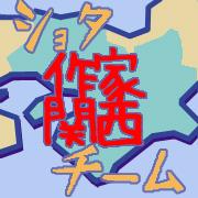 ショタ作家関西チーム!!
