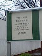 東京学芸大学 2009年度新入生