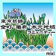 東京葛飾/金町・亀有・水元