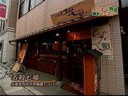 ぱん屋 五穀七福