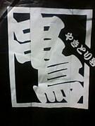 串鳥仙台メンバーズクラブ??