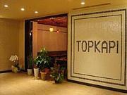 トルコ料理トプカプ丸の内店