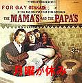 (月)がお休み-for gay関西版-