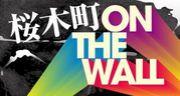 桜木町ON THE WALL