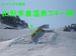 山形赤倉温泉スキー場が大好き
