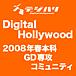 デジハリ★2008春本科DTP篇