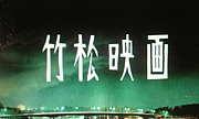 自主映画制作サークル竹松映画