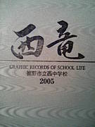 裾野市立西中学校04年度卒業生