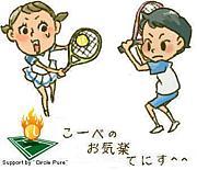 神戸のお気楽テニス