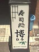 すし屋でサルサ in 渋谷