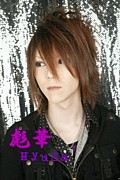†彪華-Hyuga-†