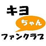 ★☆キヨちゃんファンクラブ☆★