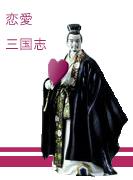 恋愛三国志(軍師が献策)