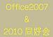 Office2007&2010同好会