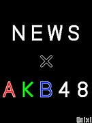 NEWS×AKB48