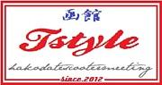 函館Tstyle
