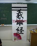 ★義経クラス☆3−B★