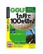 初心者ゴルフ・東京・低予算