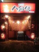 八剣伝平野店