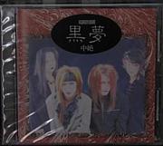 黒夢-SADS-清春 愛好会in北海道