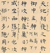 和漢文でお話